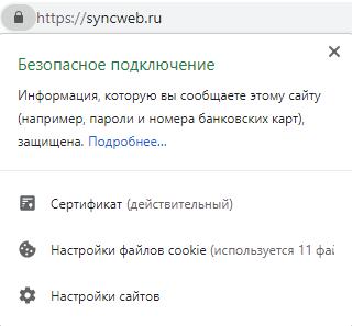 https://syncweb.ru/images/blog/2018/ssl/ssl_good_site.png